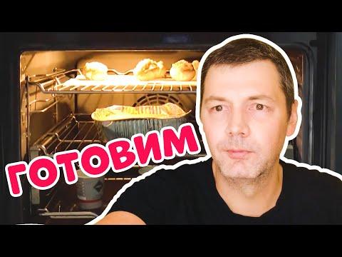 Духовка BOSCH 3D горячий воздух против духовки с Конвекцией | Домашняя кулинария