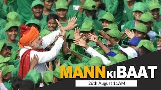 PM Modi interacts with the Nation in 'Mann Ki Baat' | 26th August 2018