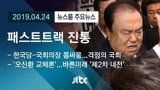 패스트트랙 충돌·고성 격전…'아수라장' 된 국회