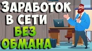 Заработок до 50 рублей в час Без обмана!