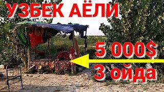УЗБЕК АЁЛИ 5 000$ ХАЛОЛ ИШЛАБ ТОПАДИ