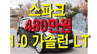 #862 (중고차) 스파크 1 0 가솔린 LT