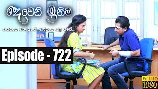 Deweni Inima | Episode 722 13th November 2019