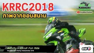 ภาพจากขอบสนาม ไทยแลนด์เซอร์กิต KRRC2018 EP.99 [Circuit Fun Ride - Ninja400]