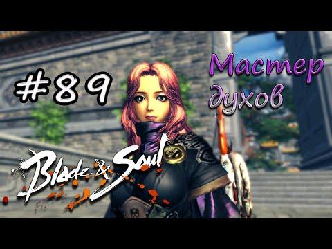 Blade And Soul #89 Железная стена. Глава 1 [Доп.сюжет]