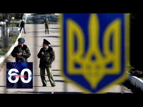 В Крыму за нарушение границы задержали украинского военного. 60 минут от 03.06.20