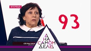 На самом деле   Сестры Хачатурян на свободе показания из первых уст. Выпуск от 16.10.2018