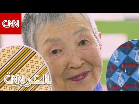 عمرها 83 عاماً..امرأة يابانية تُطلق تطبيقات لكبار السن  - 17:54-2019 / 3 / 24