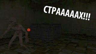 Самая страшная игра на Android (Нифедов)
