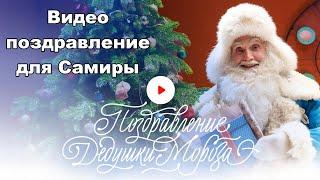 Именное видео поздравление Деда Мороза с Новым годом для Самиры 9 лет, любит гулять, Newyear Mail Ru