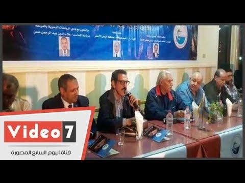 عقد مؤتمر تنسيقى لانطلاق بطولة الجمهورية لصيد الأسماك بالغردقة  - نشر قبل 22 ساعة