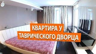 Смотреть видео Элитная квартира в Санкт-Петербурге у Таврического дворца онлайн