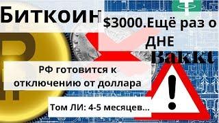 Биткоин. $3000 Ещё раз о ДНЕ. РФ готовится к отключению от доллара. Том ЛИ: 4-5 месяцев...