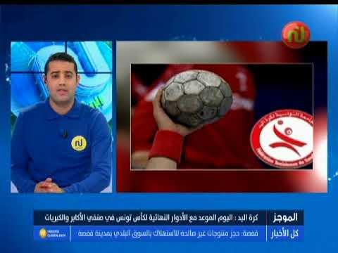 Infos sport du  Samedi 02 juin 2018 - Nessma Tv
