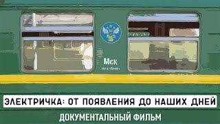 Фото ВСЯ ИСТОРИЯ СОВЕТСКОЙ и РОССИЙСКОЙ ЭЛЕКТРИЧКИ В ОДНОМ ВИДЕО