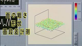 ナノ表面粗さ計測器「ナノセブン」と会社紹介PV