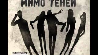 3. Johnyboy - Не Проснуться (ft Кристина Корвин) ( Мимо Теней )