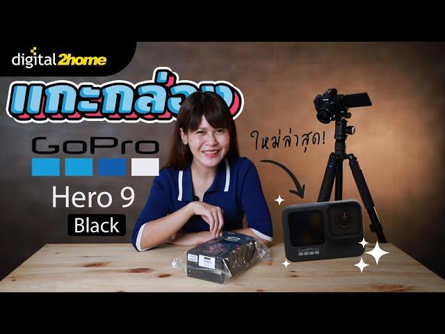 แกะกล่อง GoPro Hero 9