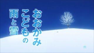 """映画 『おおかみこどもの雨と雪』 (英題: Wolf Children) """"おおかみお..."""