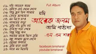 Gambar cover Jod Arek Jonom Am Paigo By  S M Sharat Official || যদি আরেক জনম আমি পাইগো এস এম শরৎ
