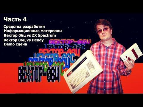 Вектор отечественного гейминга - История компьютера Вектор 06Ц (часть 4)