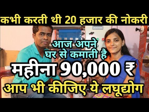 घर से लघूद्योग,महीना 90 हजार की कमाई।Cello Tape business Success story।Business ideas in india 2019