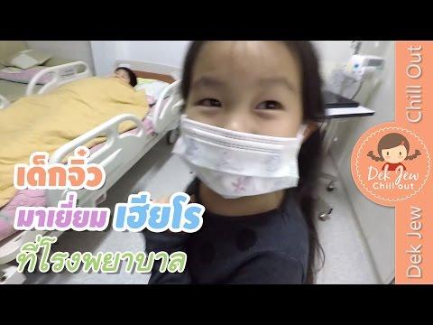 เด็กจิ๋วเยี่ยมเฮียโรป่วยที่โรงพยาบาล