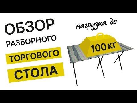 Раскладной стол торговый. Купить стол для торговли в Украине.
