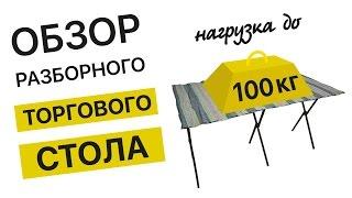 Раскладной стол торговый. Купить стол для торговли в Украине.(Как собрать стол для торговли? Именно этот вопрос часто возникает у наших клиентов. Поэтому мы сняли подроб..., 2016-04-27T07:39:34.000Z)