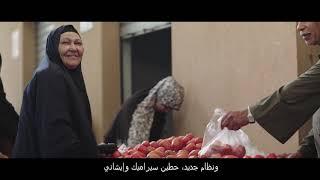 فيلم وثاقئي عن سوق زنين