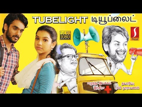 Tubelight | டியூப்லைட் | New Release Tamil Movie 2017 | Tamil Comedy Movie | Latest Tamil Movie