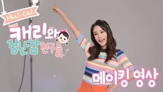 패밀리 쇼! 뮤지컬 '캐리와 장난감 친구들' 메이킹 영상 공개 | CarrieAndToys