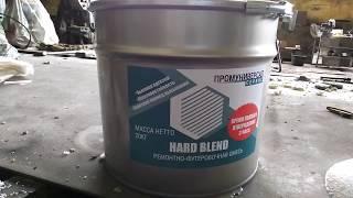 Ремонтно-футеровочная суміш HARD BLEND, футеровка, HARDOX, захист, абразивний знос, мастика
