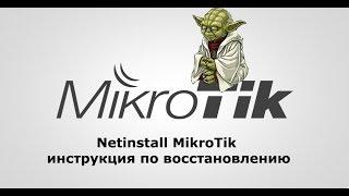 Netinstall Mikrotik инструкция по восстановлению. cмотреть видео онлайн бесплатно в высоком качестве - HDVIDEO