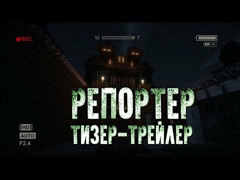"""Майнкрафт PE Сериал """"Репортёр"""" Тизер-Трейлер [Minecraft PE Machinima]"""