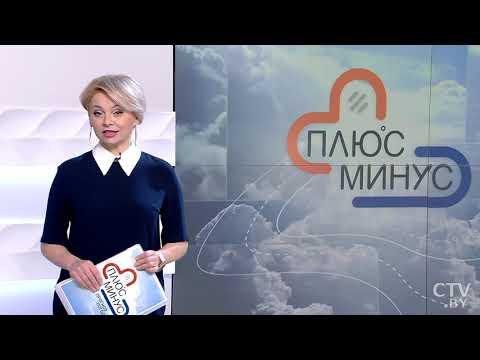 Погода на неделю. 20 - 26 января 2020. Беларусь. Прогноз погоды