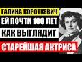 Ей почти 100 лет! Галина Короткевич. Как живёт и выглядит старейшая актриса. Кем стали дочь и внучка