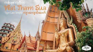 ကန်ချနာဘူရီ က ကျားကျောင်းတော် | The Tiger Cave Temple [Wat Tham Sua] in Kanchanaburi