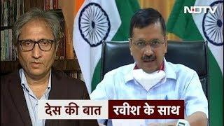 देस की बात Ravish Kumar के साथ : क्या Kejriwal बहुत आगे की सोच रहे हैं? | Des Ki Baat - June 1, 2020