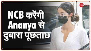 Drugs Case में क्यो करेगी NCB  सोमवार को Ananya Panday से दोबारा पूछताछ | Latest Hindi News