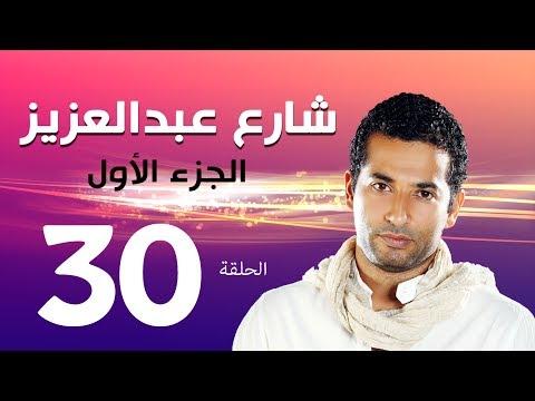 مسلسل شارع عبد العزيز الجزء الاول الحلقة الاخيرة   30   Share3 Abdel Aziz Series Eps