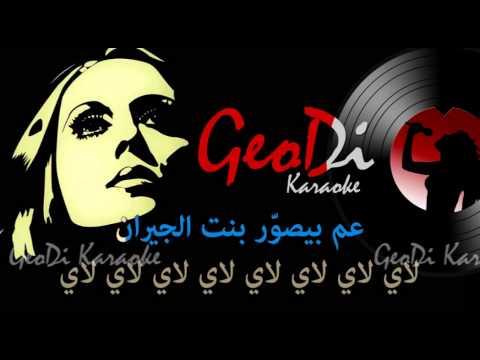 Fairuz | Kan el Zaman w Kan | Cover by GeoDi Karaoke