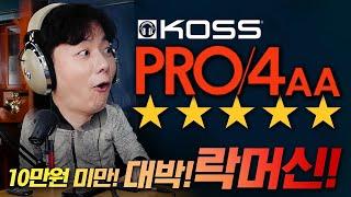 10만원 미만! 대박! 락머신! Koss Pro/4AA ★★★★★