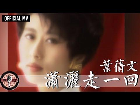 """葉蒨文 Sally Yeh - 《瀟灑走一回》 國語 (華視連續劇""""京城四少""""片頭曲)"""