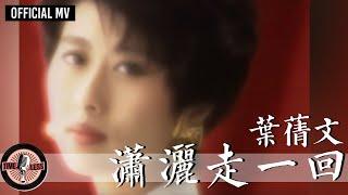 """葉蒨文 Sally Yeh - 瀟灑走一回 (國語) (華視連續劇""""京城四少""""片頭曲)"""