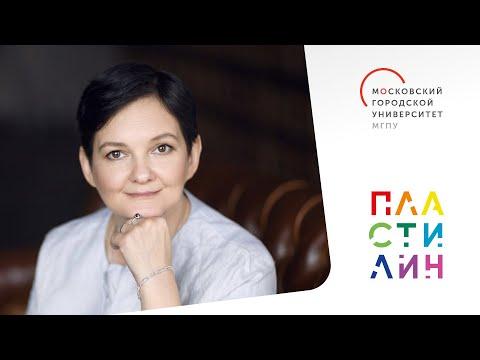 Расцвет или упадок детской литературы? Ирина Лукьянова #Пластилин МГПУ