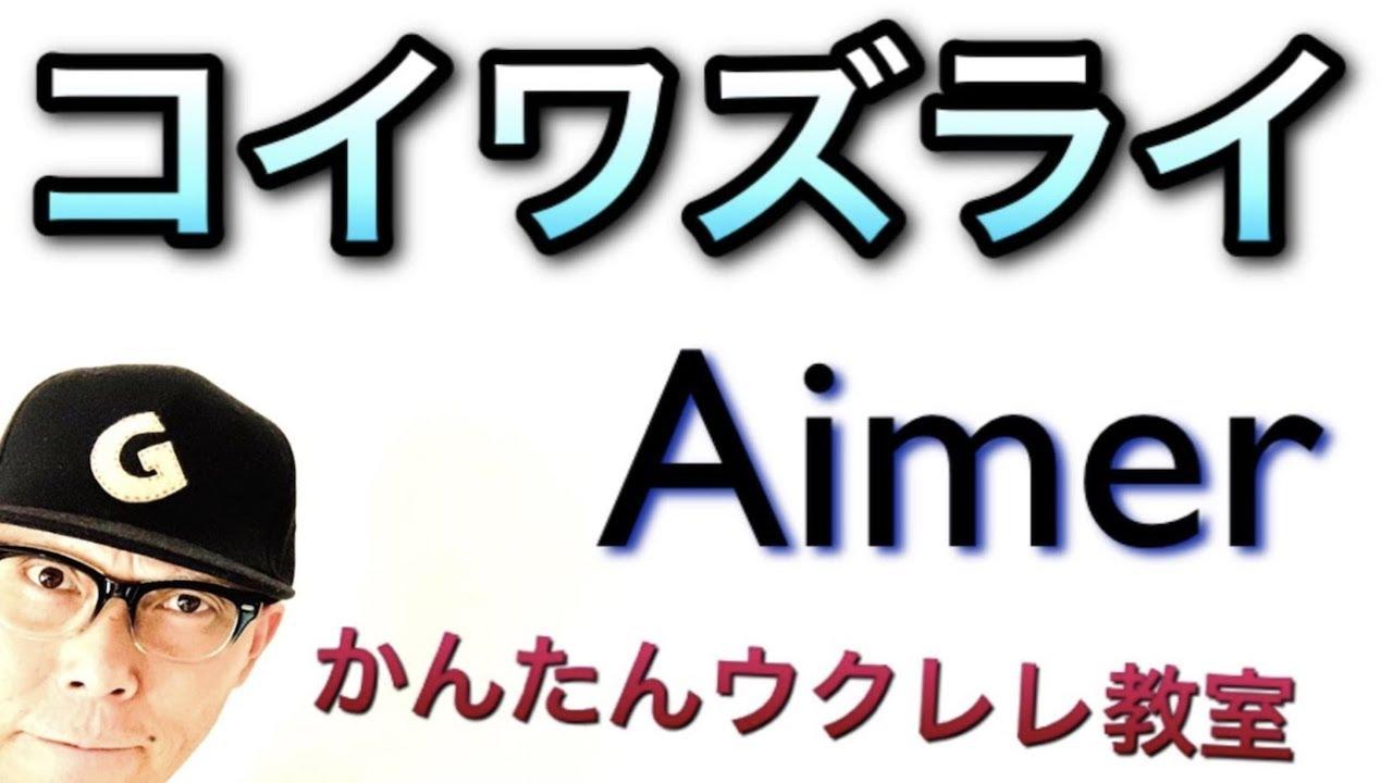 コイワズライ / Aimer【ウクレレ 超かんたん版 コード&レッスン付】 #GAZZLELE