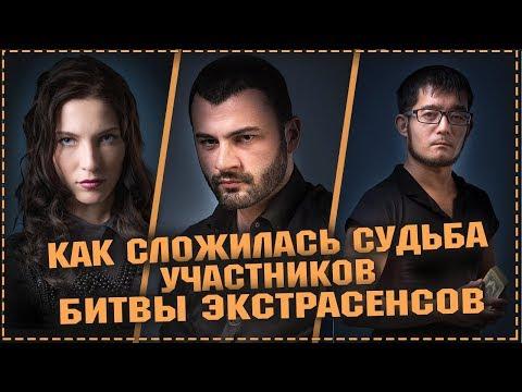 Битва экстрасенсов - Как сложилась судьба участников шоу - 20 сезон  23 ноября 2019 23.11.2019