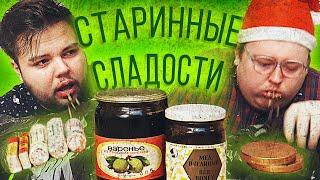 ЗАРЫГАТЕЛЬНЫЙ выпуск. КОНФЕТЫ времен СССР