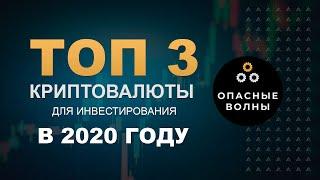 Куда инвестировать в 2020 году? ТОП - 3 криптовалюты для Инвестирования